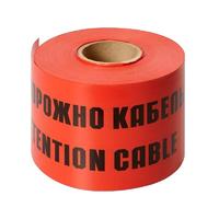Лента сигнальная электра с логотипом «Осторожно кабель», 100 п.м. х 450 мм.
