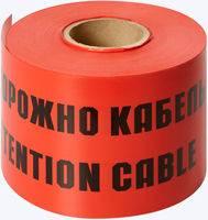Лента сигнальная электра с логотипом «Осторожно кабель», 100 п.м. х 600 мм.