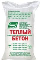 Сухая смесь полистеролбетона Д400 ТЕПЛЫЙ ПОЛ (1мешок=0,05 м3=20шт поддон)